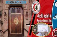 لله در أطباء مصر إذا حضروا استشهدوا وإذا ماتوا استعتبوا