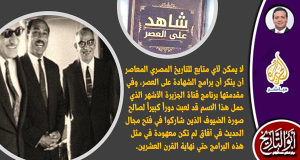 الأداء السيكولوجي للساسة المصريين في برامج الذكريات