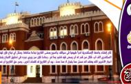 التاريخ غير المكتوب لإنشاء جامعة الإسكندرية