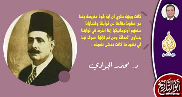الوزير #إبراهيم_فهمي_كريم الذي وقع اتفاقية مياه النيل في 1929