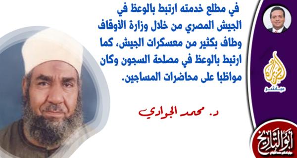 الشيخ إسماعيل صادق العدوي خطيب الأزهر المتصوف