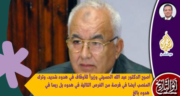 عبدالله الحسيني الذي استيقظ وزيرا للأوقاف في الثورة وتوفي يوم الانقلاب