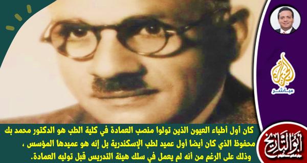 طبيب العيون الوفدي الذي أسس طب الإسكندرية