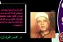 العلامة عبد الحميد بلبع وحديثه الجميل عن يوم عرفة