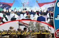 جيشنا المصري لم ولن ولا يتحرك للغرب أما حفتر فسيزداد حجمه ويخف وزنه