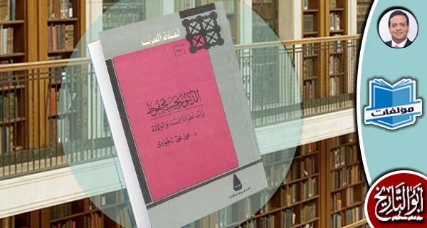 الدكتور نجيب محفوظ - رائد أطباء النساء والولادة