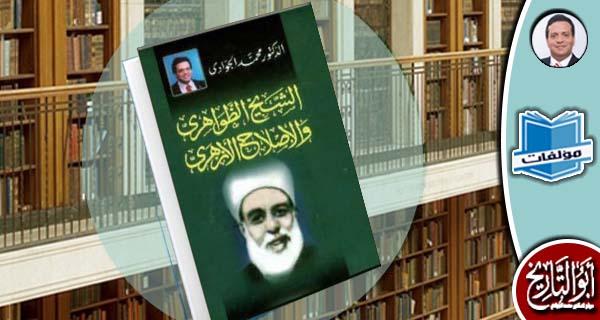 الشيخ الظواهري و الإصلاح الأزهري