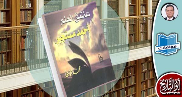عاشق العلم : أحمد مستجير