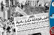 ذكرى الثورة المجيدة التي حولت مصر من مملكة كبيرة إلى عزبة