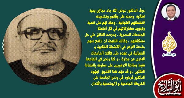 الشيخ عوض الله حجازي الأصولي الذي تخصص في ابن القيم