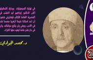 إبراهيم أبو الخشب.. الأزهري الذي أبدع في أستاذية الأدب العربي