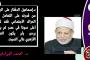 إسماعيل الدفتار أستاذ الحديث الذي أجاد الخطابة