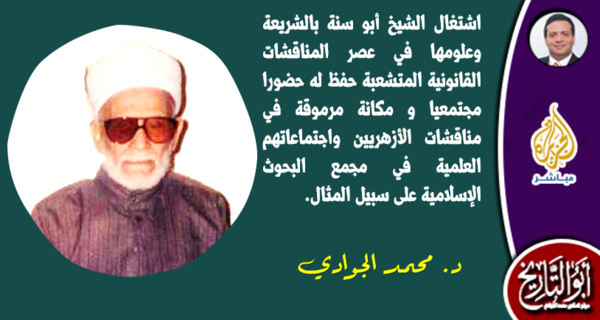 الشيخ أحمد أبو سنة الذي هيأ العراقة للاقتصاد الإسلامي