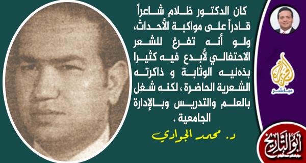 سعد ظلام ..شاعر الأزهر قبل عصر الصمت