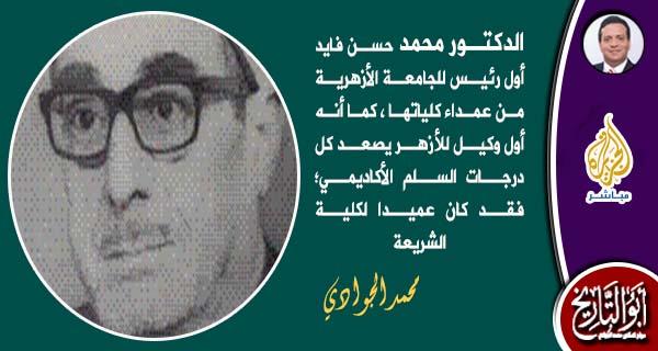 محمد حسن فايد الفقيه الأصولى الذي درس التعارض والعوارض