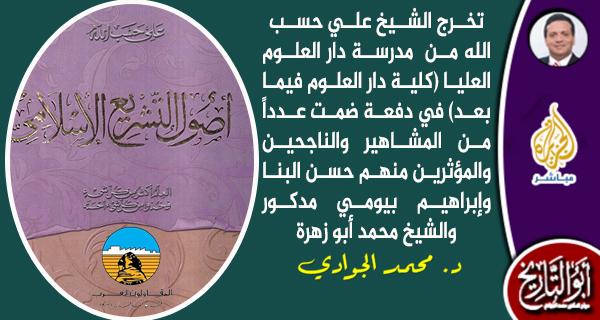 علي حسب الله.. أستاذ الشريعة والأب الروحي لشركة المقاولون العرب