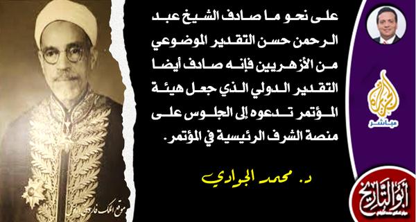 الشيخ عبد الرحمن حسن الذي صعد بمدرسة القضاء الشرعي إلى وكالة الأزهر