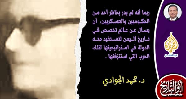 محمد ماضي.. مؤرخ اليمن الذي لم يُسال عما يعلم
