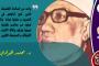 الشيخ محمد بيصار الذي جمع بين الجويني والغزالي