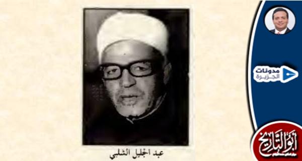 العلامة الموهوب عبد الجليل شلبي الذي واجه الشبهات والتبشير