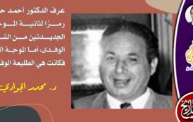 أحمد حسين.. أشهر سفراء مصر بأمريكا