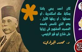 الباشا السكندري الذي أنجب رئيسا للوزراء ومات في الحج