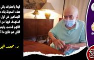 حقيقة الدكتور يوسف والي