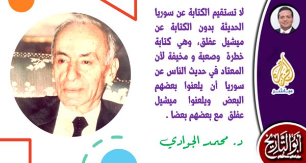 ميشيل عفلق المفكر العربي الذي اخترع الخلاطات الحزبية