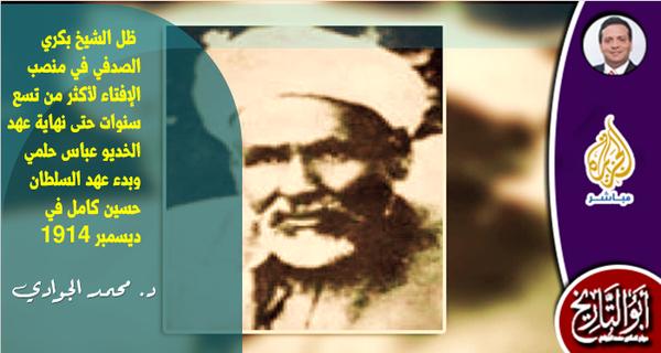 المفتي الذي رفض إعدام الورداني (قاتل بطرس غالي)