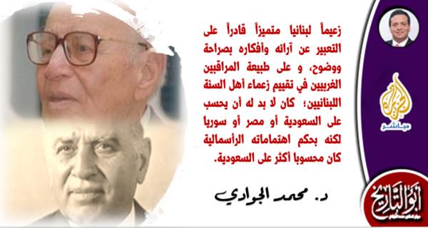 السياسي اللبناني الذي عاش 95 عاما من الشباب