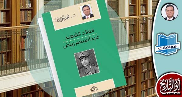 القائد الشهيد عبد المنعم رياض