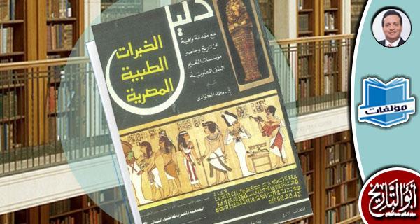 دليل الخبرات الطبية المصرية
