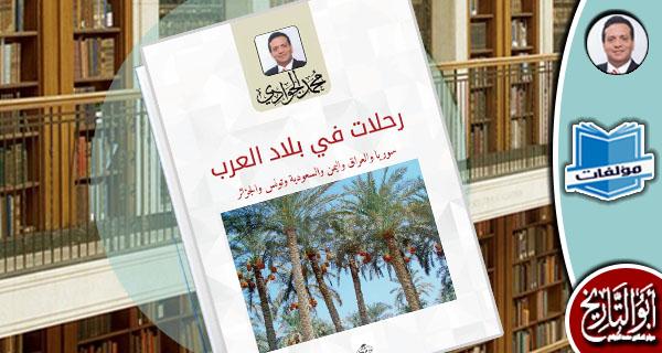 رحلات في بلاد العرب