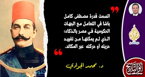 ذكاء مصطفى كامل في التعامل مع مكائد الإنجليز!!