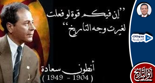 أنطون سعادة المفكر القومي الذي خسره الإسلام وخسرته المسيحية