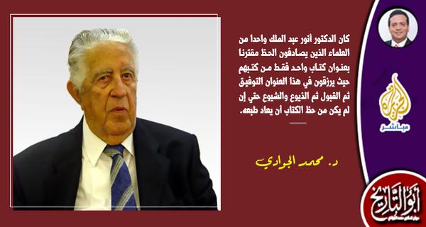 أنور عبد الملك القائل: مصر مجتمع يحكمه العسكريون!