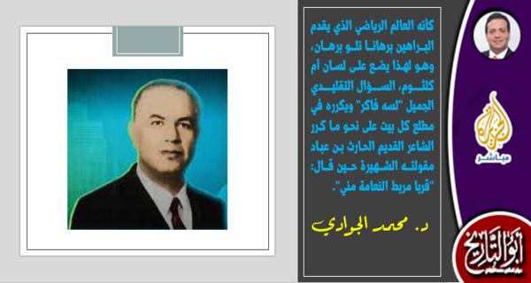 كلمات عبدالفتاح مصطفى المتسائلة لأم كلثوم