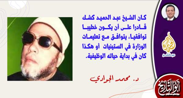 حين طلبوا من الشيخ كشك خطبة عن تنقية دودة القطن!
