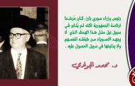 رئيس الوزراء السوري الذي أحرق مذكراته فعاش في سلام