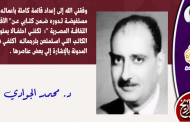 حلمى مراد مترجم الروائع في مئويته