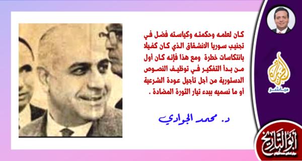 مأمون الكزبري رئيس سوريا لمدة يومين !!!