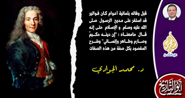 فولتير (أبو التنوير) وتصحيح موقفه من الرسول محمد