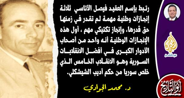 فيصل الأتاسي.. سوار الذهب السوري