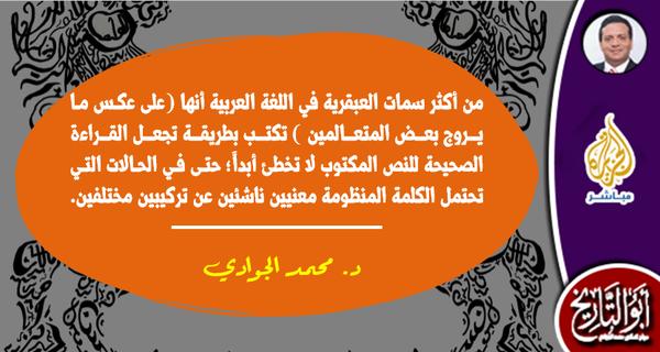 عبقرية الكتابة في اللغة العربية