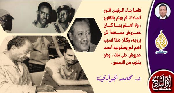 الانقلاب السوداني الذي اشترك السادات والقذافي في إعدام قادته