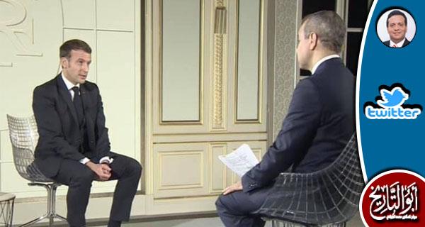 كلما تحدث الرئيس الفرنسي
