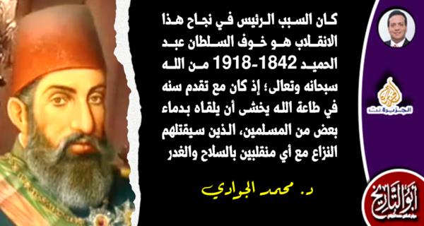 الانقلاب على السلطان عبد الحميد.. كيف أصبح سببا من أسباب الحرب العالمية الأولى؟