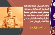 مصطفي فهمي باشا رئيس الوزراء الإنجليزي في القاهرة