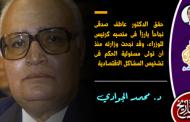 الدكتور عاطف صدقي أفضل رئيس وزارة بعد ١٩٥٢