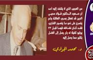 الدكتور أحمد فؤاد محيي الدين الطبيب الذي قتله إخلاصُه